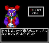 The Sugoroku '92: Nariagari Trendy TurboGrafx CD Nyan, the cat merchant from Cosmic Fantasy, sells cards here