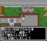The Sugoroku '92: Nariagari Trendy TurboGrafx CD This character got teleported into rural area