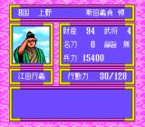 Taiheiki TurboGrafx CD I think it's going to rain... do you want me to fetch an umbrella, my lord?..