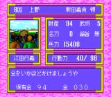 Taiheiki TurboGrafx CD Give money to people. Be hip