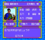 Taiheiki TurboGrafx CD The army is moving