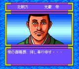 Taiheiki TurboGrafx CD I'm totally clueless, man