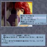 Yami no Ketsuzoku: Kanketsu-hen Sharp X68000 Miyu is thinking. Choose a topic