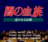 Yami no Ketsuzoku: Harukanaru Kioku TurboGrafx CD Title screen