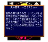 UltraBox 3-gō TurboGrafx CD Presenting Ziria, complete with a plot introduction