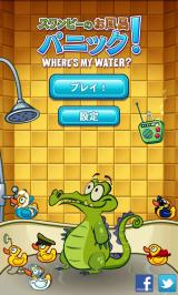 Where's My Water? Android Japanese title screen