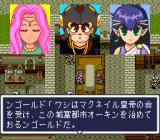 Monster Maker: Yami no Ryū Kishi     TurboGrafx CD Important conversations are voices and have such portraits