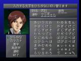 Persona 2: Innocent Sin PlayStation Choose a name for Tatsuya Suou, the game's protagonist