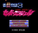 Jantei Monogatari 3: Saver Angels TurboGrafx CD Title screen A