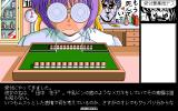 Mahjong Clinic: Zōkangō  PC-98 Receptionist