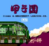 Kōshien NES Title screen