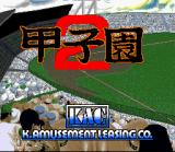 Kōshien 2 SNES Title screen