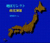 Kōshien 2 SNES Map of Japan