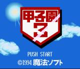 Kōshien 3 SNES Title screen