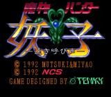 Mamono Hunter Yōko: Tooki Yobigoe TurboGrafx CD Title screen