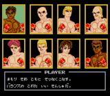 Bullfight: Ring no Hasha TurboGrafx-16 Selecting your boxer