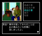 Nishimura Kyōtarō: Hokutosei no Onna TurboGrafx CD The list of topics grows larger as the game advances