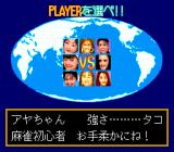Sexy Idol Mahjong: Fashion Monogatari TurboGrafx CD Four-player mode: choosing opponents