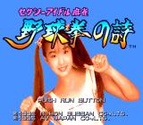 Sexy Idol Mahjong: Yakyūken no Uta  TurboGrafx CD Title screen