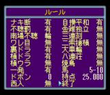 Super Mahjong Taikai SNES Rules