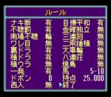 Super Mahjong Taikai TurboGrafx CD Rules