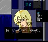Cyber City Oedo 808: Kemono no Zokusei TurboGrafx CD This is a MAN?!..