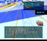 Cyber City Oedo 808: Kemono no Zokusei TurboGrafx CD One of the upper districts
