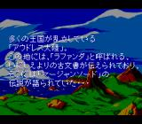 Princess Quest: Mahjong Sword TurboGrafx CD Intro