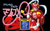 Princess Quest: Mahjong Sword PC-98 Title screen