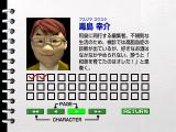 Tōkyō Bus Annai Dreamcast A file on one of the regular passengers. The checkmarks show which of the character's cutscenes have been unlocked so far.
