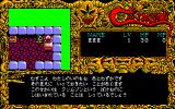 Crimson PC-88 Your quest
