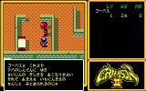 Crimson II PC-88 Starting episode