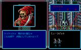 Crimson III PC-98 Yikes!... You scared me