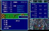 Crimson III PC-98 Status screen