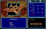 Crimson III PC-98 Dangerous dragons