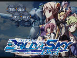 Baldr Sky Dive1: Lost Memory Windows Title screen