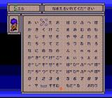 Megami Tensei Gaiden: Last Bible III SNES Choosing a name for Shieru