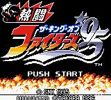 The King of Fighters '95 Game Boy Japanese title screen