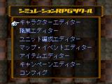 Simulation RPG Tsukuru PlayStation A more in depth menu for game settings and more.