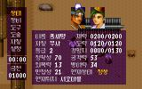 The Romance of Forgotten Kingdom DOS Status screen