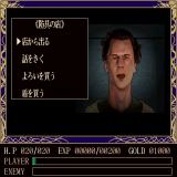 Ancient Ys Vanished Sharp X68000 All the portraits are completely different, with realistic style! This is the armor shop seller