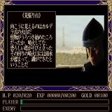 Ancient Ys Vanished Sharp X68000 I could swear this conversation with the guard in his room was not there in the original version