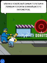 The Simpsons Arcade J2ME Best luck fighting the fattest and laziest cop in town
