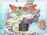 Zwei!! Windows Title screen (Chinese version)