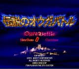Ogre Battle SNES Title Screen (Japanese version)