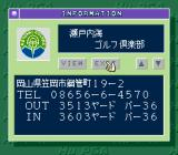 Power Golf 2: Golfer TurboGrafx CD Detailed course information