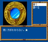 Kagami no Kuni no Legend TurboGrafx CD Viewing items in your inventory