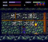 Kaze Kiri TurboGrafx CD A stage is announced