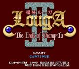 Kisō Louga II: The Ends of Shangrila TurboGrafx CD Title screen