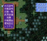 Kisō Louga II: The Ends of Shangrila TurboGrafx CD Pre-battle options